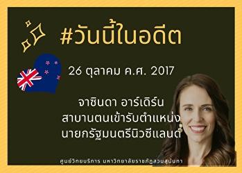 26 ตุลาคม ค.ศ. 2017 จาซินดา อาร์เดิร์น สาบานตนเข้ารับตำแหน่งนายกรัฐมนตรีนิวซีแลนด์