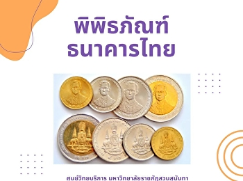 พิพิธภัณฑ์ธนาคารไทย