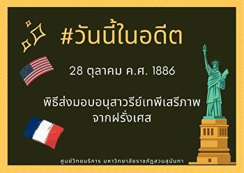 28 ตุลาคม ค.ศ. 1886 พิธีส่งมอบอนุสาวรีย์เสรีภาพจากฝรั่งเศส